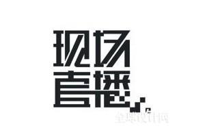 logo字体设计常用方法图片